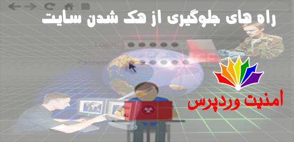 آموزش امنیت وردپرس برای جلوگیری از هک شدن سایت