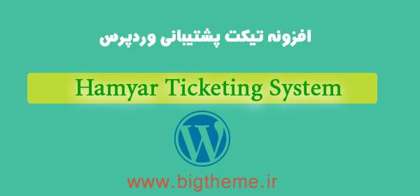 افزونه تیکت پشتیبانی وردپرس - پلاگین hamyar ticketing system