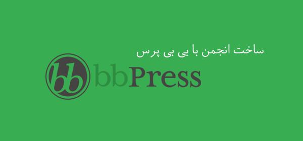 آموزش نحوه ساخت انجمن در وردپرس ( تالار گفتگو با bbpress )