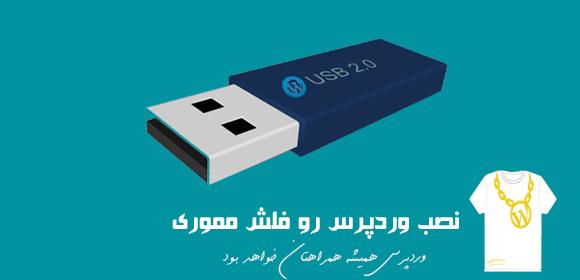 آموزش نصب وردپرس روی USB با استفاده از XAMPP