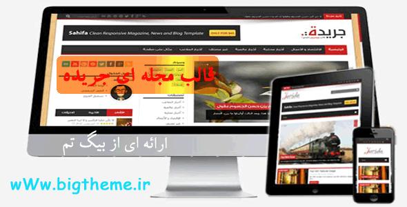 قالب خبری حرفه ای و زیبا برای وردپرس فارسی