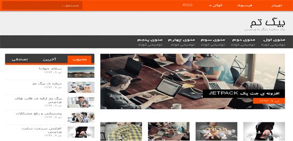 قالب شخصی وبلاگی و خبری کنت برای وردپرس فارسی
