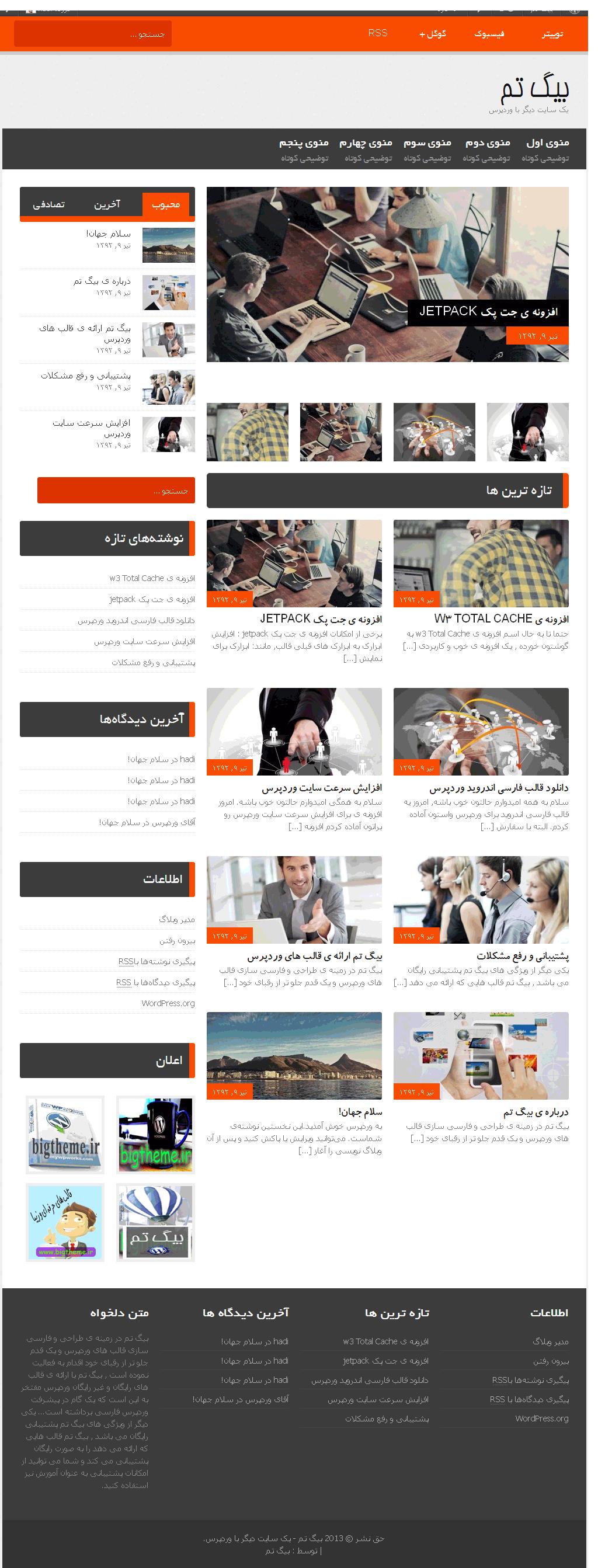 قالب وبلاگی , شخصی و خبری فارسی کنت وردپرس