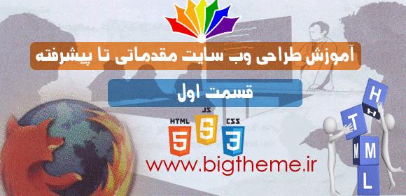 آموزش طراحی وب سایت و صفحات وب html php
