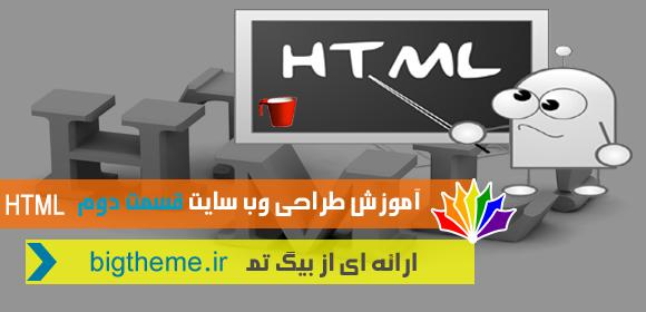 آموزش طراحی قالب وب سایت با html