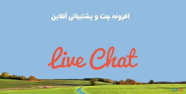 افزونه چت آنلاین وردپرس live chat