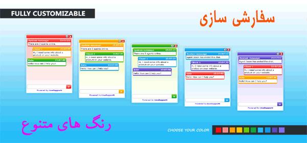 افزونه پشتیبانی آنلاین سایت وردپرس livesupporti