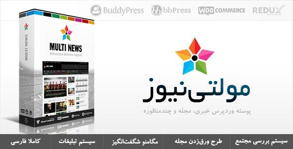 قالب وردپرس مجله خبری Multinews ، قالب Multinews