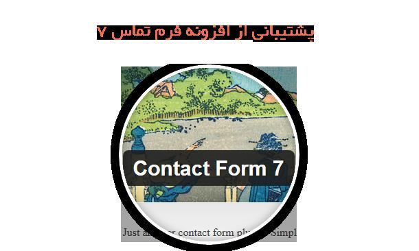 پشتیبانی از فرم تماس 7 برای ایجاد فرم تماس و فرم های مختلف