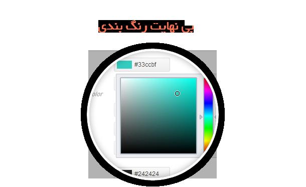 بی نهایت رنگبندی به دلخواه شما unilimited colors