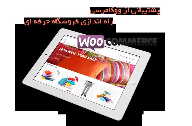 قالب وردپرس با قابلیت پشتیبانی از ووکامرسی برای راه اندازی فروشگاه