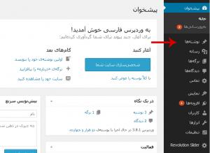 آموزش وردپرس نوشتن پست در سایت