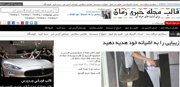 قالب مجله ی خبری فارسی وردپرس