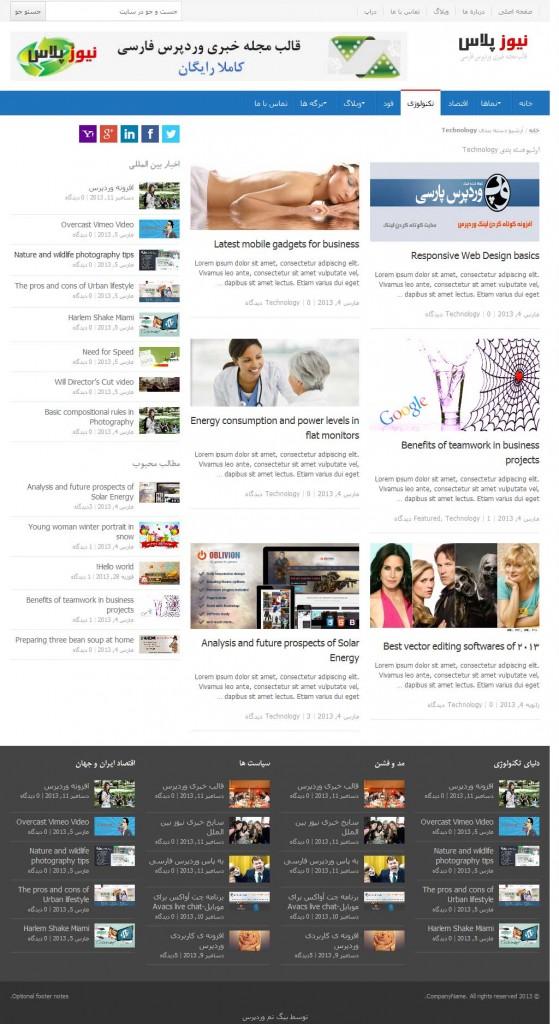 قالب خبری newsplus وردپرس - مجله خبری وردپرس