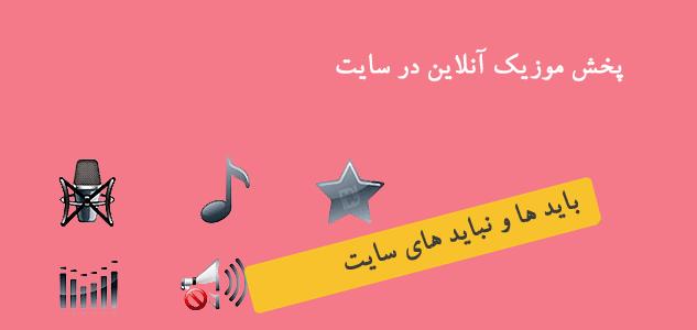 پخش آنلاین موزیک در سایت - پلیر آنلاین آهنگ - پادکست