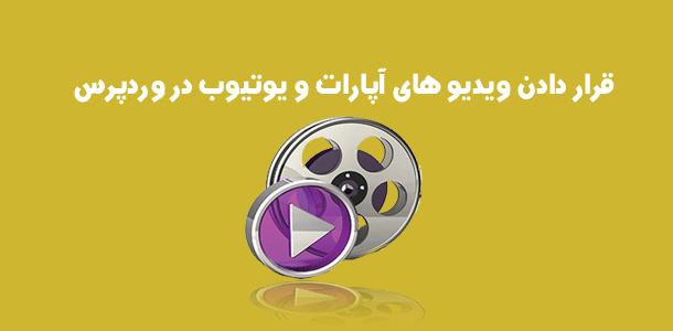 قرار دادن فیلم آنلاین در وردپرس از آپارات و یوتیوب