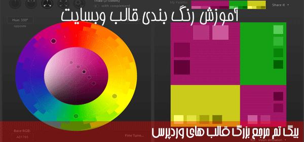 آموزش رنگ بندی قالب وبسایت