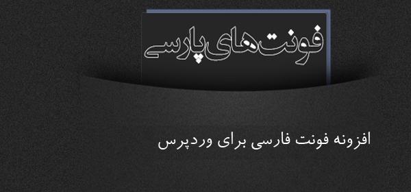 افزونه فونت فارسی برای وردپرس ( مدیریت و نوشته ها )