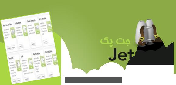 افزونه ی حرفه ای جت پک (Jetpack)