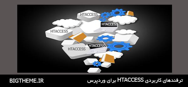 ترفندهای کاربردی htaccess برای وردپرس