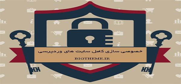 خصوصی سازی کامل سایت های وردپرسی