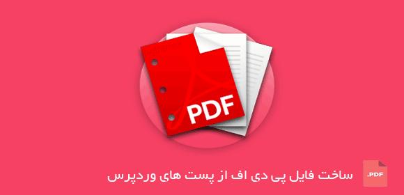 ساخت PDF از پست های وردپرس