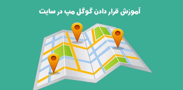 گوگل مپ در سایت