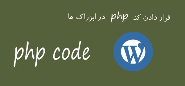 نحوه قرار دادن کد php در ابزارک