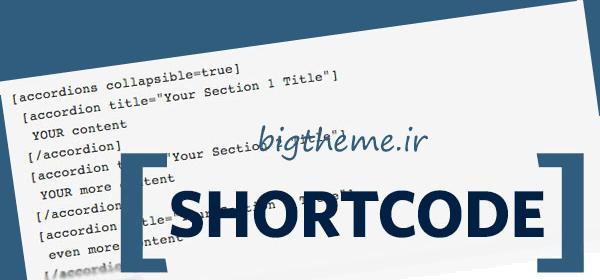 نحوه قرار دادن shortcode در داخل کدهای قالب