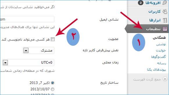 قابلیت ثبت نام در وردپرس