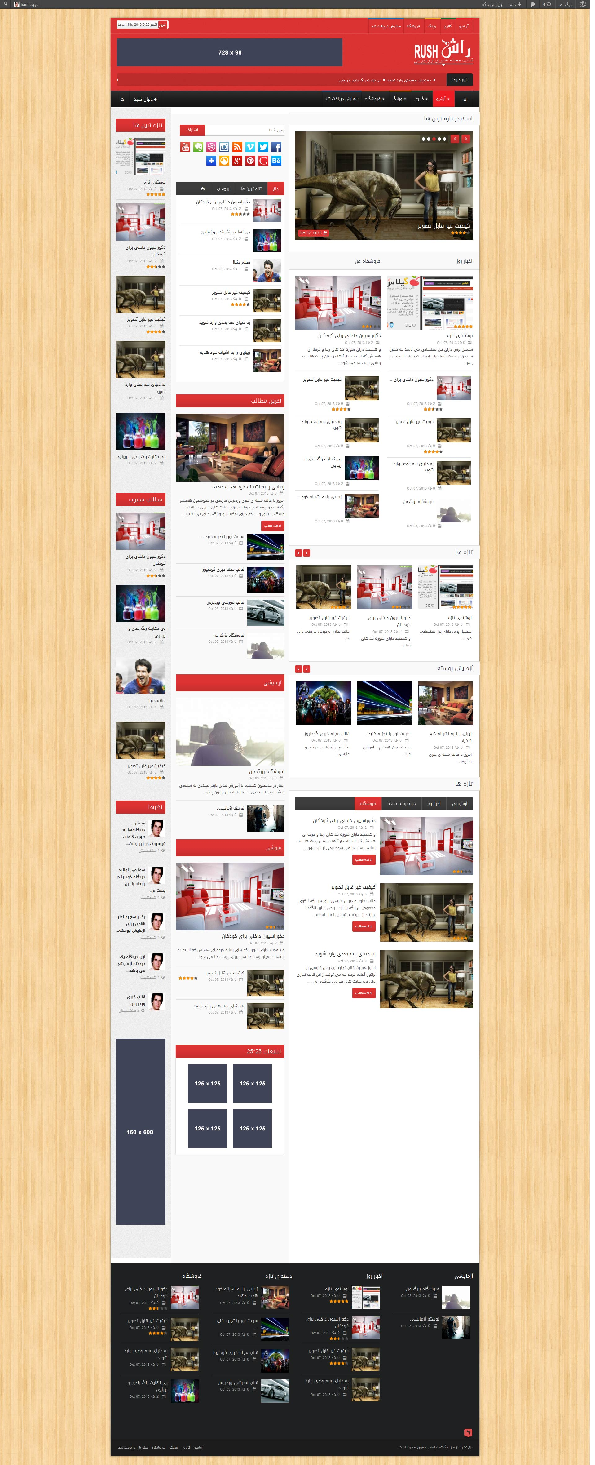 قالب مجله تفریحی خبری فارسی وردپرس
