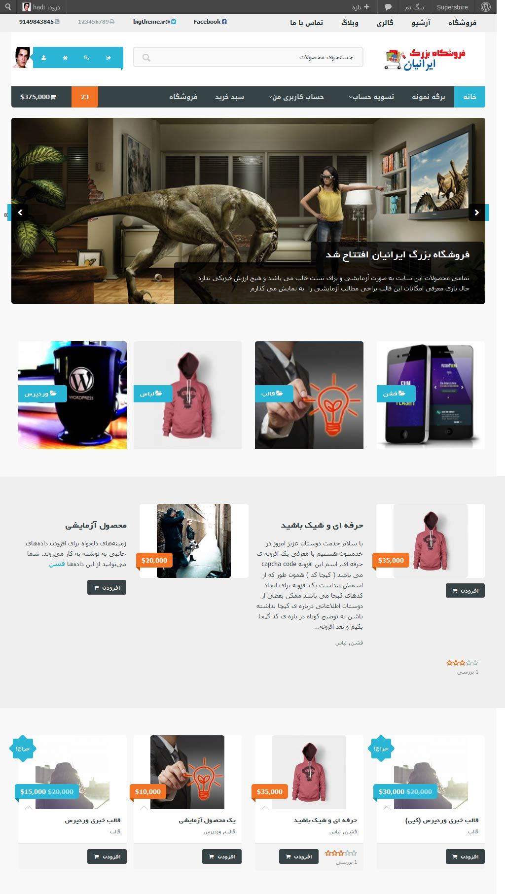 دانلود قالب فروشگاهی وردپرس فارسی