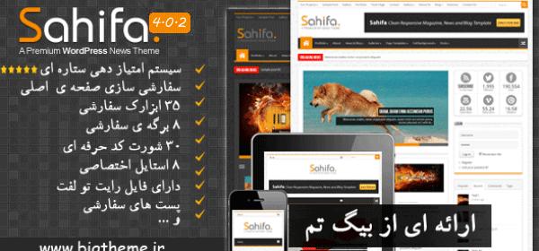 جدیدترین ورژن قالب حرفه ای مجله خبری صحیفه