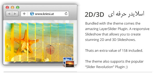slider-3d-2d
