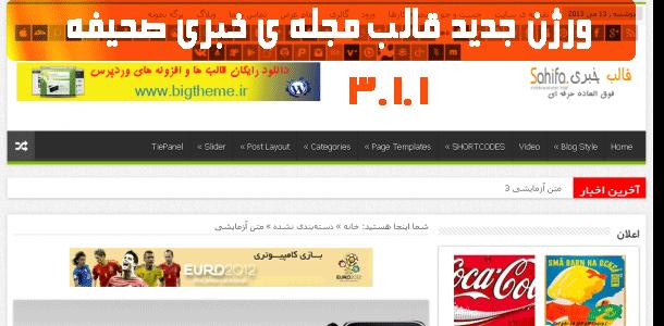 جدیدترین ورژن قالب صحیفه مجله ی خبری وردپرس فارسی