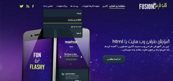 قالب تجاری وردپرس فارسی
