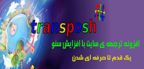 افزونه ترجمه حرفه ای سایت با افزایش سئو وردپرس
