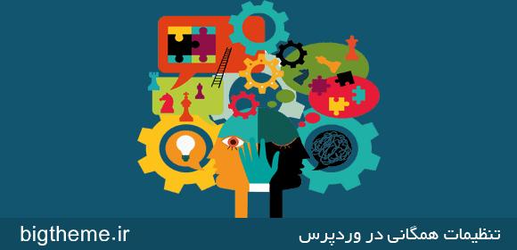 آموزش وردپرس بخش تنظیمات همگانی