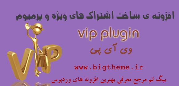 افزونه ی vip اشتراک ویژه وردپرس اکانت ماهانه