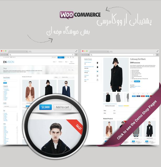چند منظوره - فروشگاه شیک - Multipurpose templates-professional shop