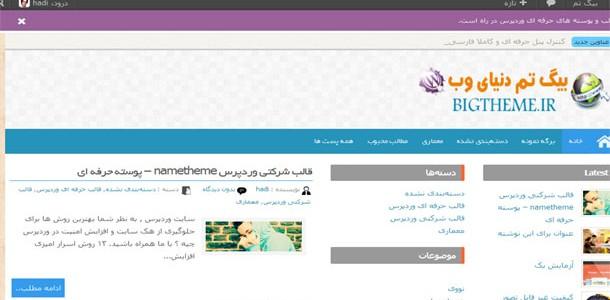 قالب وردپرس وبلاگی 3 ستونه wrock metro فارسی