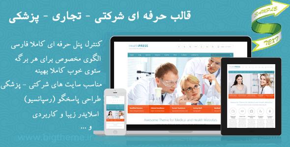 قالب شرکتی healthpress وردپرس - قالب بیمارستان