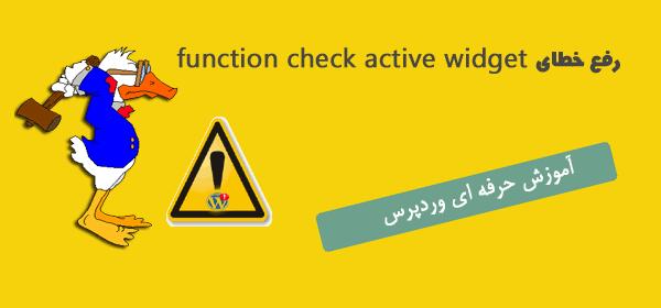 حل مشکل خطای function check active widget - آموزش وردپرس