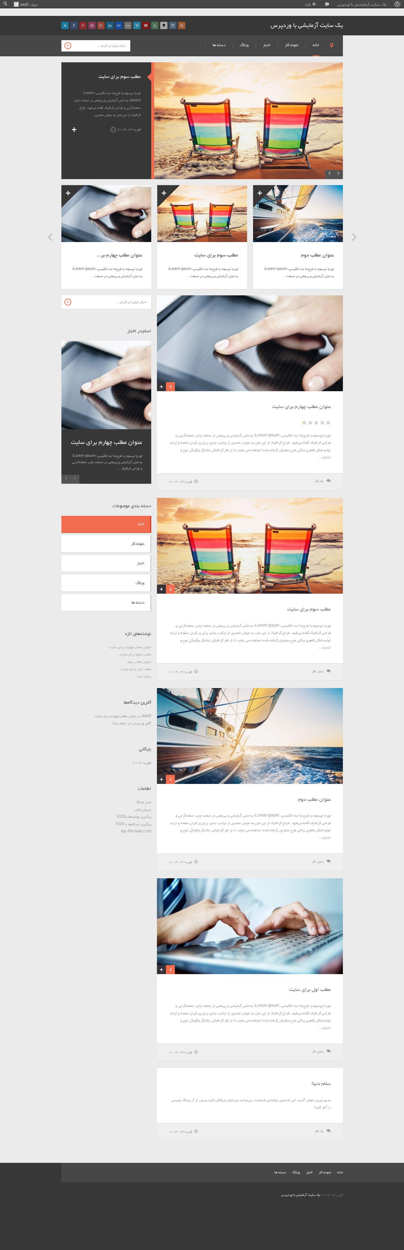 قالب وردپرس وبلاگ Googinc با پنل تنظیماتی کاملا فارسی