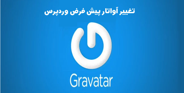 آموزش تغییر Gravatar پیش فرض وردپرس - آواتار وردپرس