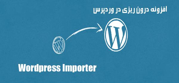 افزونه درون ریزی فایل Xml وردپرس WordPress Importer