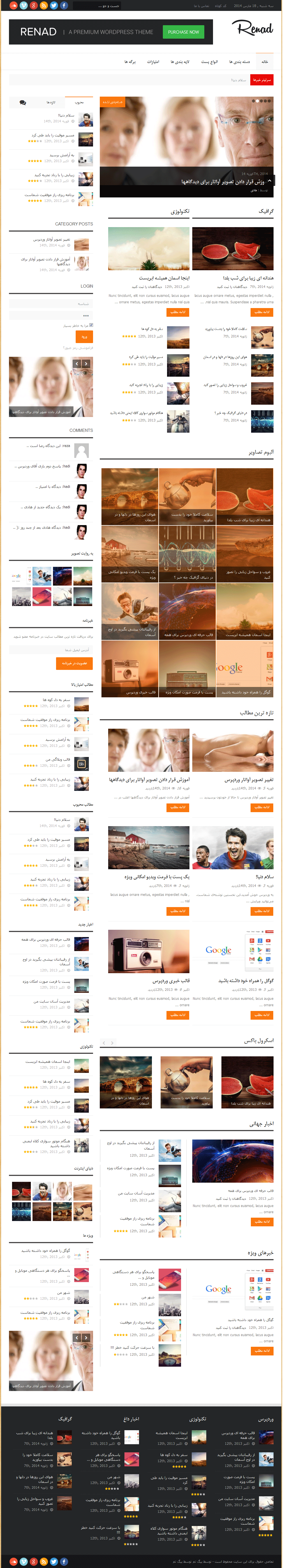 [تصویر:  wordpress-news-theme1.png]