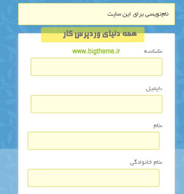 دانلود افزونه عضویت register plus redux وردپرس فارسی