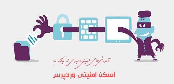 آموزش اسکن امنیتی وردپرس