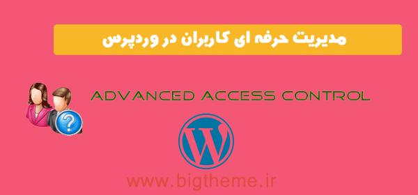 افزونه مدیریت کاربران وردپرس - افزونه advanced access manager